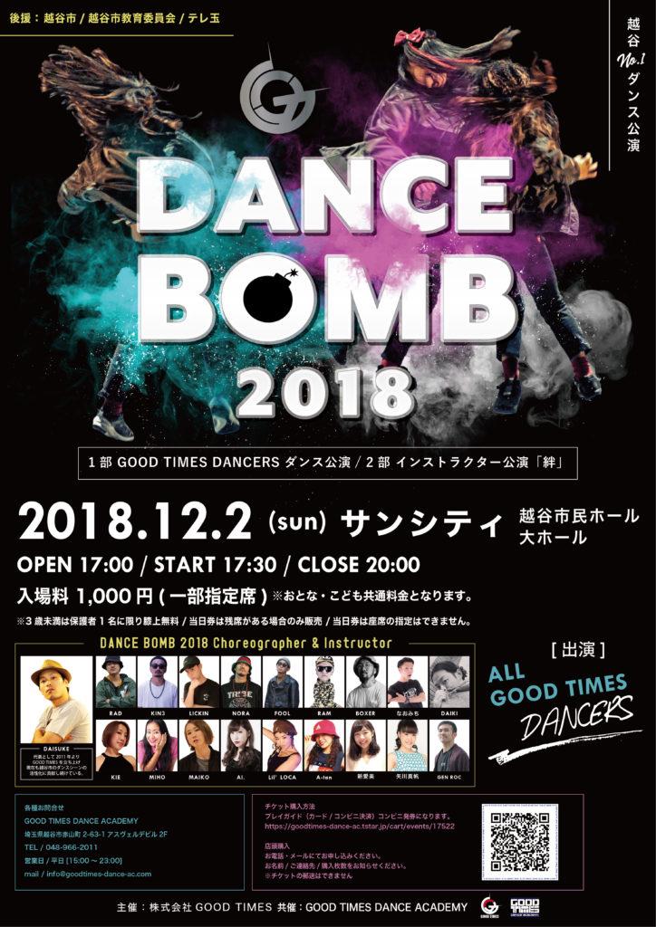 チケット(プレイガイド販売終了)【DANCE BOMB2018】